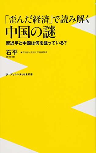 「歪んだ経済」で読み解く中国の謎 ~習近平と中国は何を狙っている?~ (ワニブックスPLUS新書)の詳細を見る