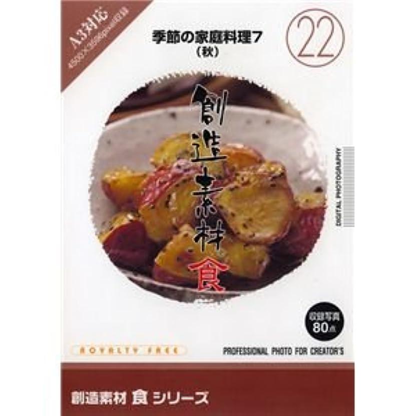 ブラケット住人ハーフ写真素材 創造素材 食シリーズ (22) 季節の家庭料理7(秋) ds-68294