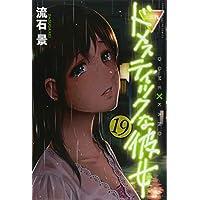 ドメスティックな彼女(19) (講談社コミックス)