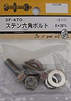 ビーバー(BEAVER) ステン六角ボルト 8×20mm 3F470