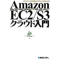 AmazonEC2/S3クラウド入門