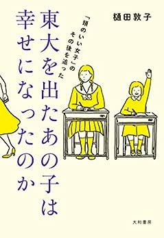 [樋田敦子]の東大を出たあの子は幸せになったのか