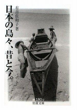 日本の島々、昔と今。 (岩波文庫)の詳細を見る