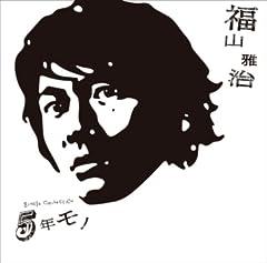 福山雅治「BEAUTIFUL DAY」のジャケット画像