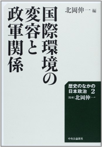日本政治外交史2 (歴史のなかの日本政治)