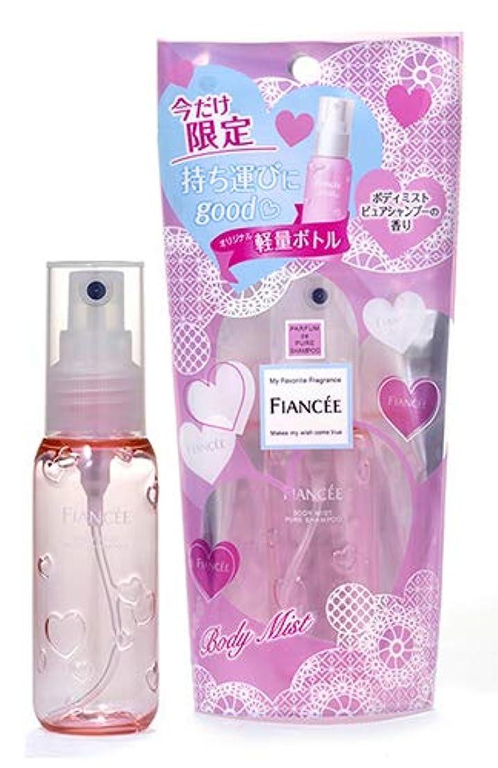 こねるボトル技術フィアンセ ボディミストピュアシャンプーの香り限定ボトル 50ml 数量限定