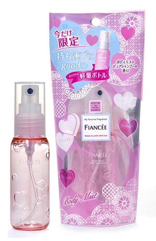 導入する即席本質的ではないフィアンセ ボディミストピュアシャンプーの香り限定ボトル 50ml 数量限定