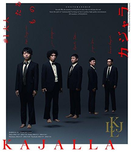 小林賢太郎新作コント公演 カジャラ♯1『大人たるもの』Blu-ray[Blu-ray/ブルーレイ]