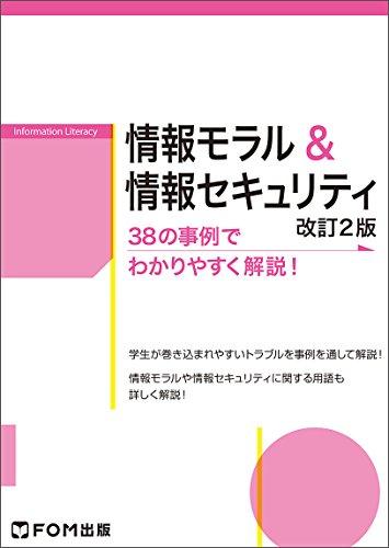 情報モラル&情報セキュリティ<改訂2版>