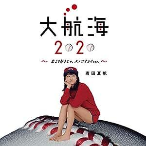大航海2020 ~恋より好きじゃ、ダメですか?ver.~(初回生産限定盤)(DVD付)(特典なし)