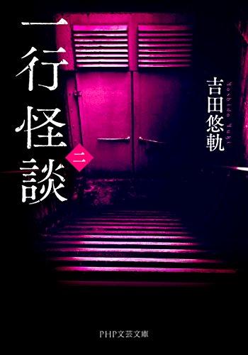 一行怪談(二) (PHP文芸文庫)