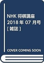 NHK将棋講座 2018年 07 月号 [雑誌]