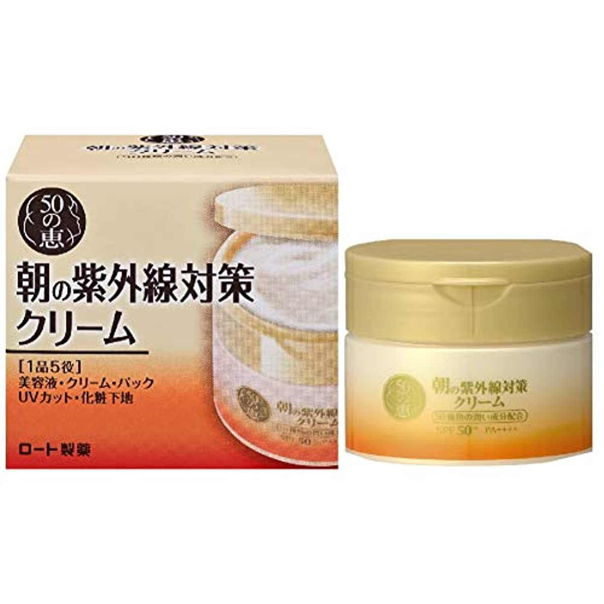 権威完璧くそーロート製薬 50の恵エイジングケア 朝の紫外線対策クリーム 養潤成分50種類配合オールインワン SPF50+ PA++++ 90g