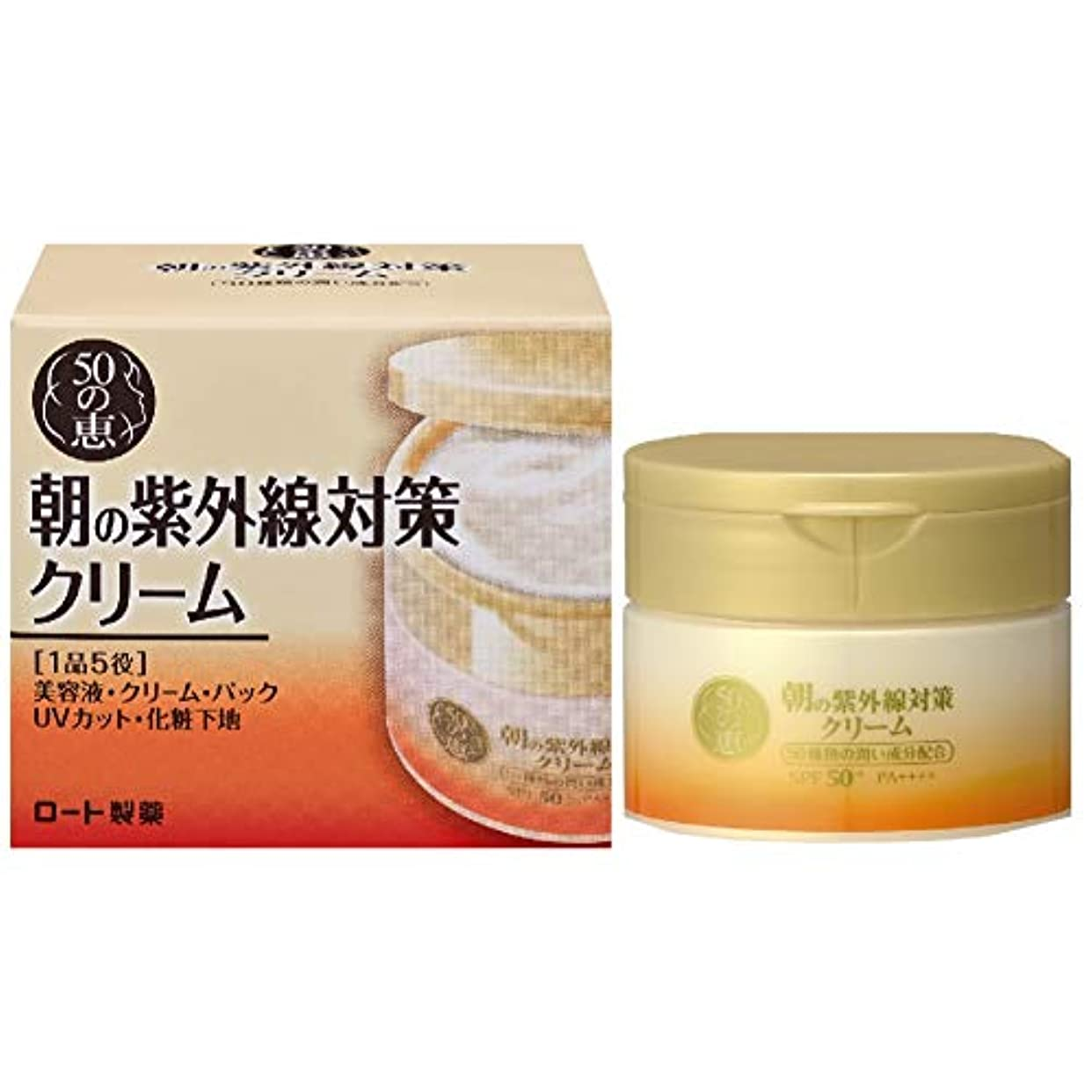 交換不公平ネックレスロート製薬 50の恵エイジングケア 朝の紫外線対策クリーム 養潤成分50種類配合オールインワン SPF50+ PA++++ 90g