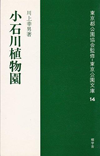 小石川植物園 (1981年) (東京公園文庫〈14〉)