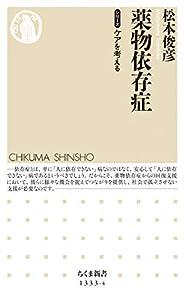 【シリーズ】ケアを考える 4巻 表紙画像