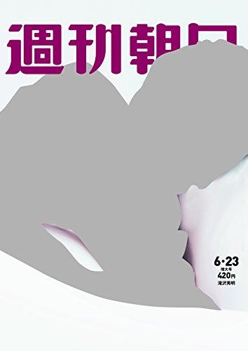 週刊朝日 2017年 6/23号【表紙:滝沢秀明】[雑誌]