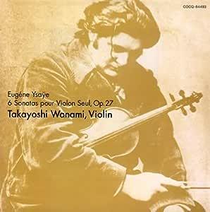 イザイ:無伴奏ヴァイオリンソナタ