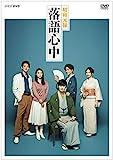 NHKドラマ10「昭和元禄落語心中」(DVDボックス)[DVD]