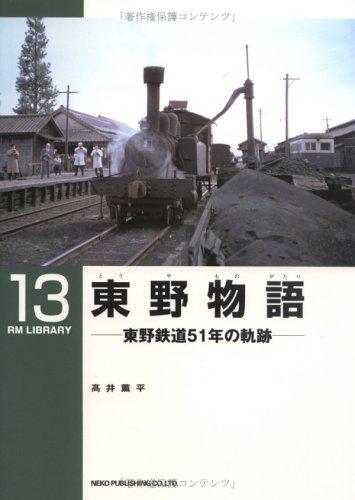 東野物語―東野鉄道51年の軌跡 (RM library (13))の詳細を見る