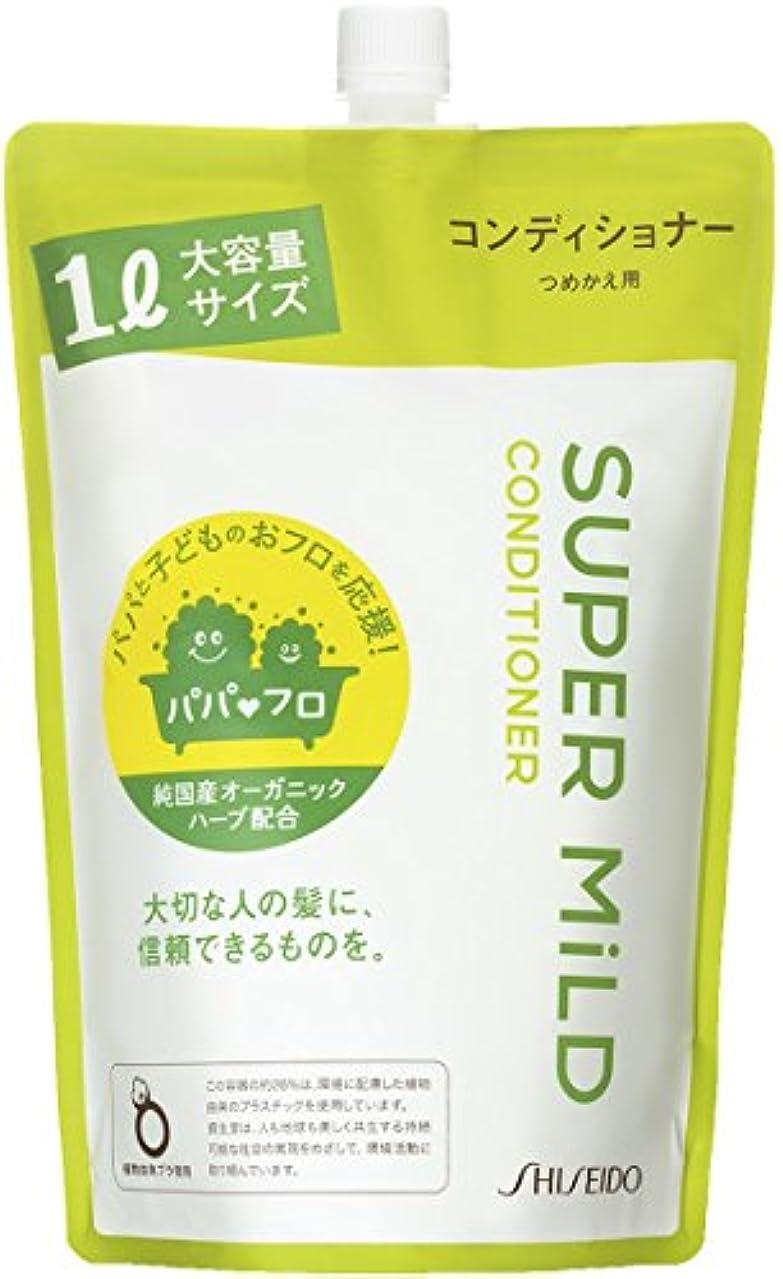 危険カートン太字スーパーマイルド コンディショナー 詰替用1L
