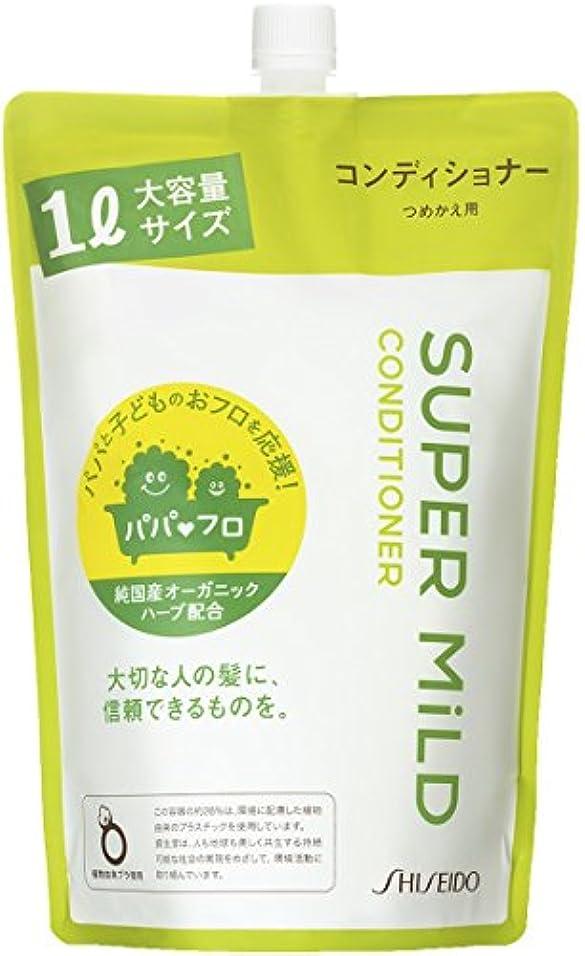 研究ユニークな名前を作るスーパーマイルド コンディショナー 詰替用1L