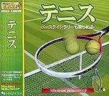 バリューテニス
