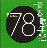 青春歌年鑑 1978 TOCT10729