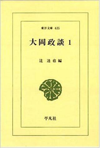 大岡政談 1 (東洋文庫 435)