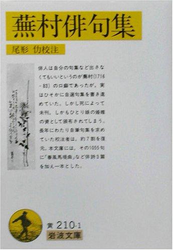 蕪村俳句集 (岩波文庫)