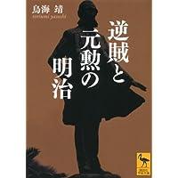 逆賊と元勲の明治 (講談社学術文庫)