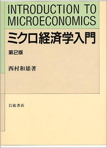 ミクロ経済学入門の詳細を見る