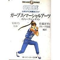 ガープス・マーシャルアーツ―汎用RPG格闘技ガイド (角川スニーカー・G文庫)