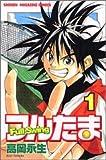 フルたま 1 (少年マガジンコミックス)