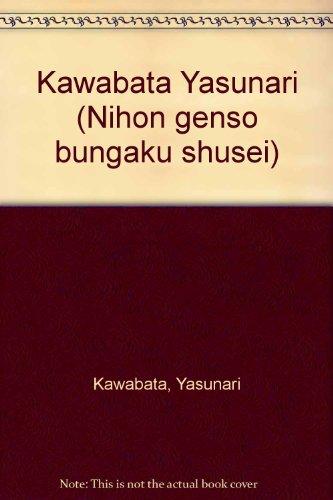 川端康成 白い満月 (日本幻想文学集成)の詳細を見る