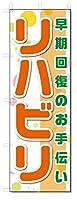 のぼり旗 リハビリ (W600×H1800)
