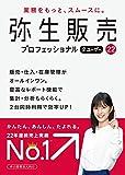 弥生販売 22 プロフェッショナル 2ユーザー パッケージ版