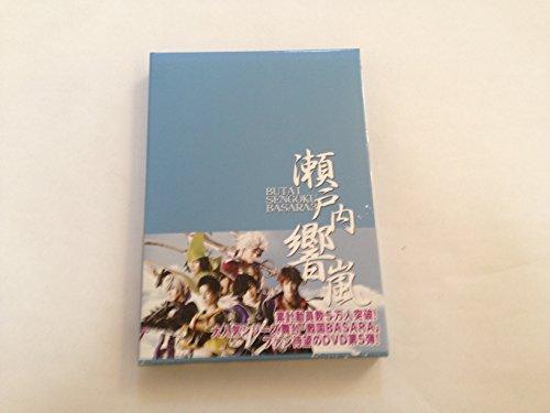 舞台 戦国BASARA3‐瀬戸内響嵐‐(初回限定版) [DVD]の詳細を見る