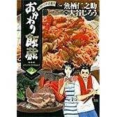 おかわり飯蔵 2 (ヤングサンデーコミックス)