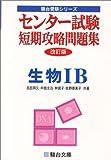 センター試験短期攻略問題集生物IB (駿台受験シリーズ)