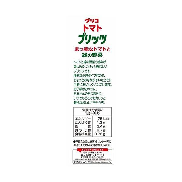 江崎グリコ トマトプリッツ<9袋> 134gの紹介画像3