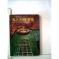 五人対賭博場 (1977年) (ハヤカワ・ミステリ文庫)