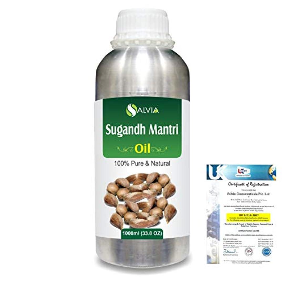 他にジャニス虐殺Sugandh Mantri (Homalomena aromatic) 100% Natural Pure Essential Oil 1000ml/33.8fl.oz.