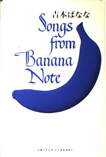 Songs from Banana Note (SWITCH LIBRARY)の詳細を見る