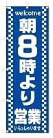 のぼり旗 朝8時より営業 (W600×H1800)