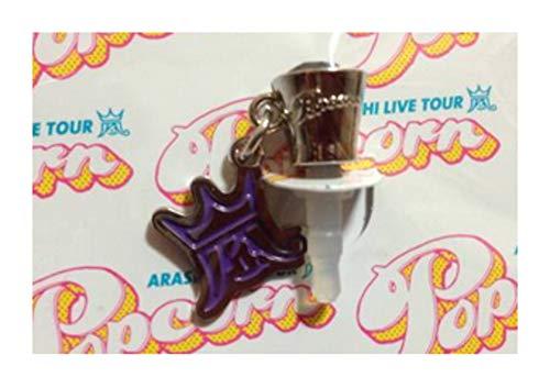 嵐 公式グッズ LIVE TOUR Popcorn 【名古屋】会場限定 イヤホンジャックアクセサリー...