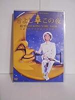 DVD FC限定 氷川きよし 演歌 スペシャルコンサート2016 きよしこの夜 Vol.16 クリスマス