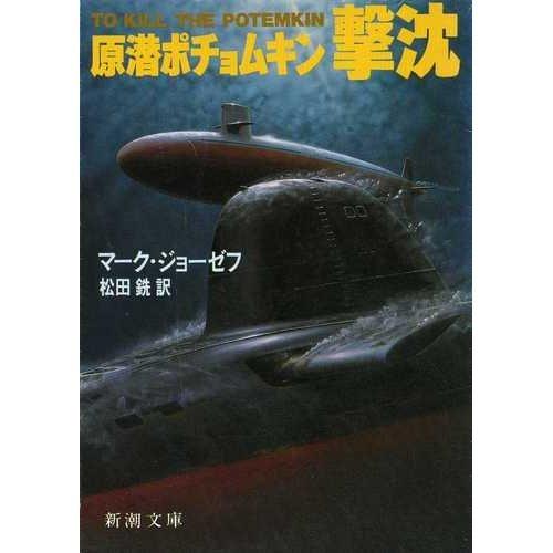 原潜ポチョムキン撃沈 (新潮文庫)の詳細を見る