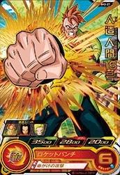 スーパードラゴンボールヒーローズ / 第2弾 / SH02-27 人造人間16号 R
