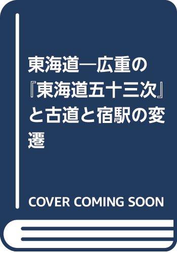 東海道―広重の『東海道五十三次』と古道と宿駅の変遷